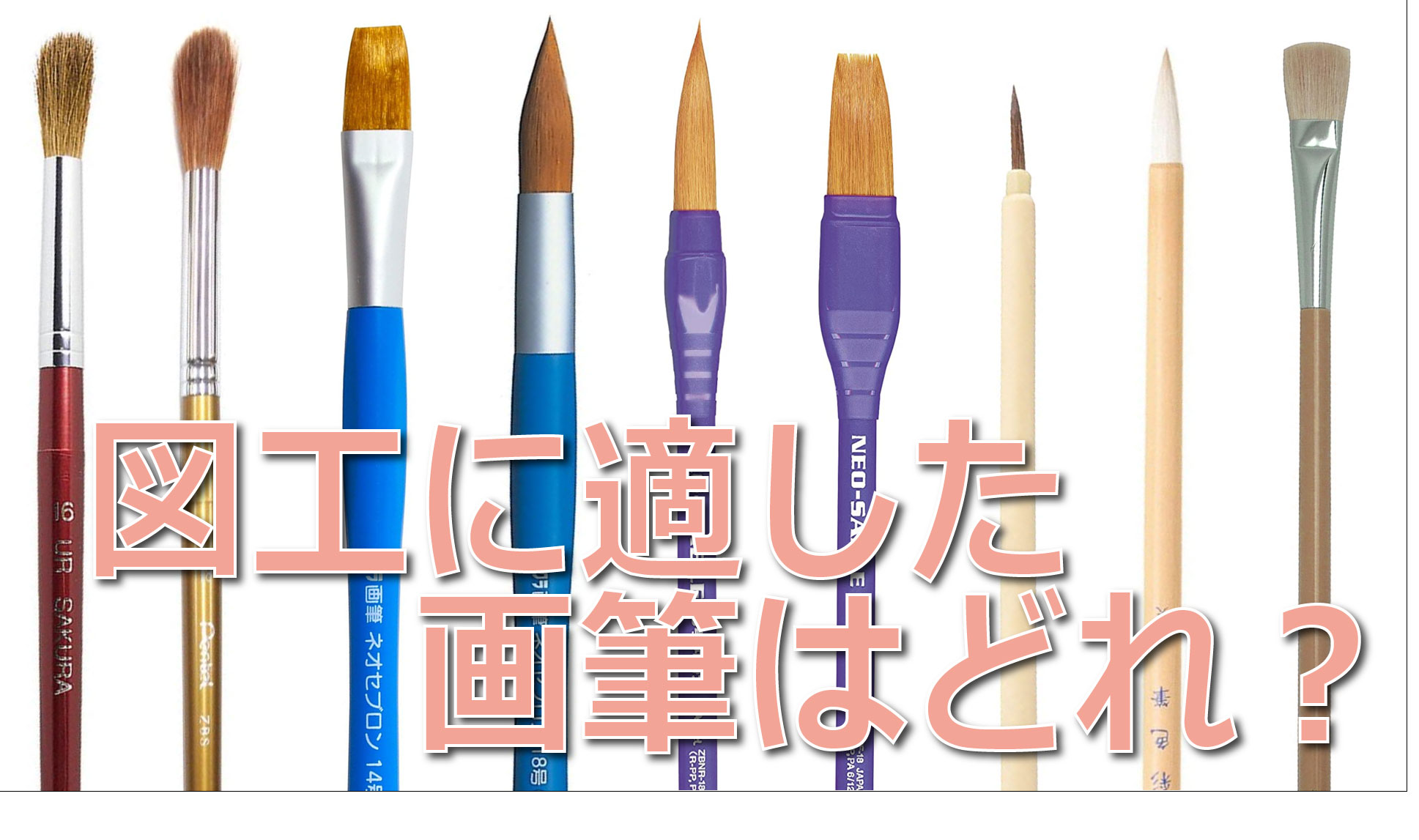 図工に適した画筆はどれ?