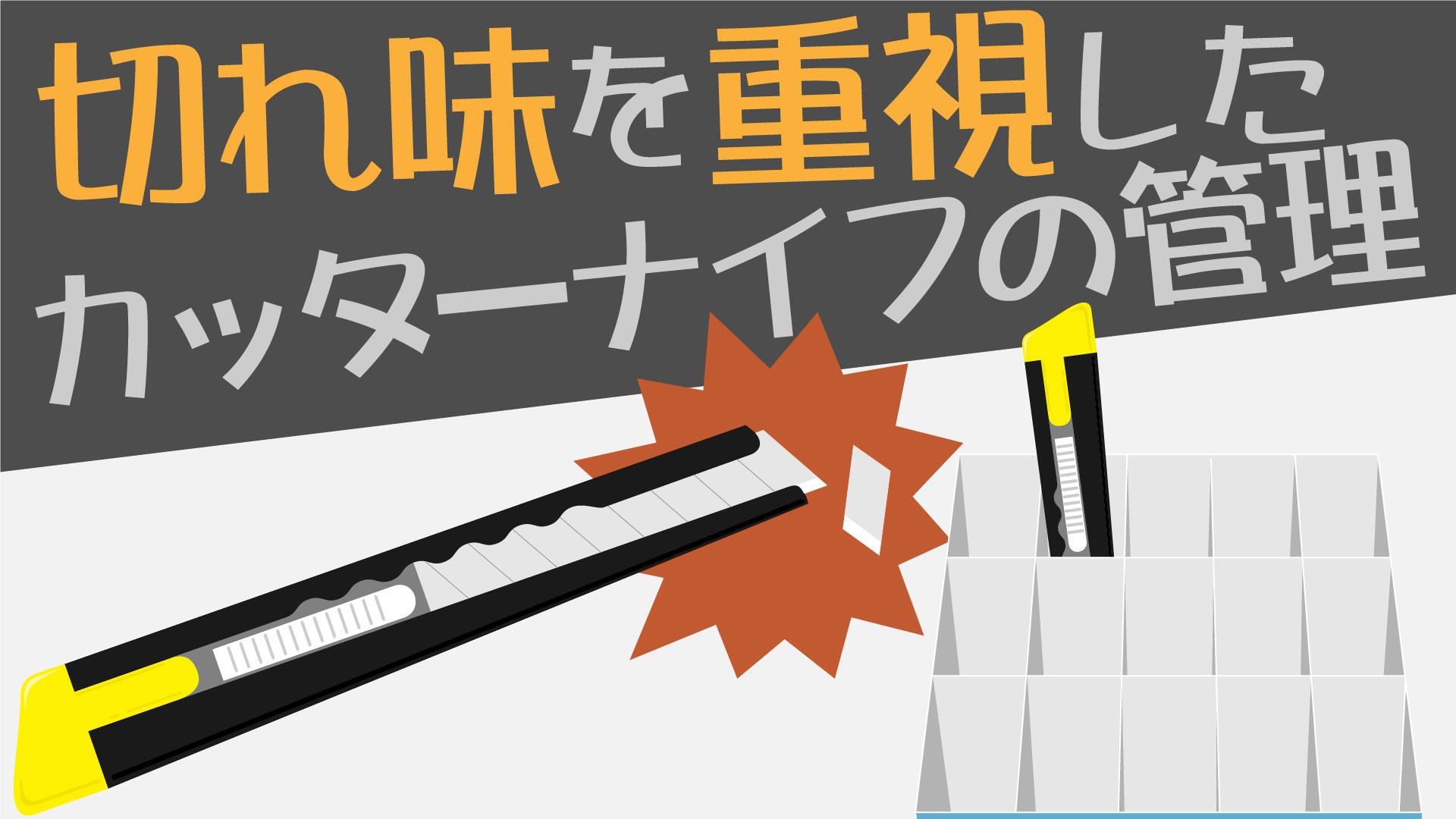 カッターナイフの管理