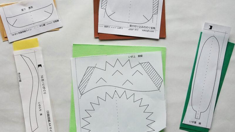 いがぐりの型紙と色画用紙