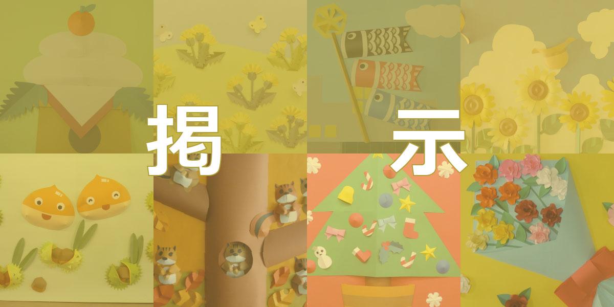 幼稚園保育所小学校などの壁面掲示に役に立つ季節や行事の掲示物
