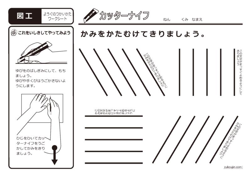 カッターナイフの基本的な技能学習用ワークシート01