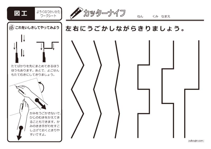 カッターナイフの基本的な技能学習用ワークシート03