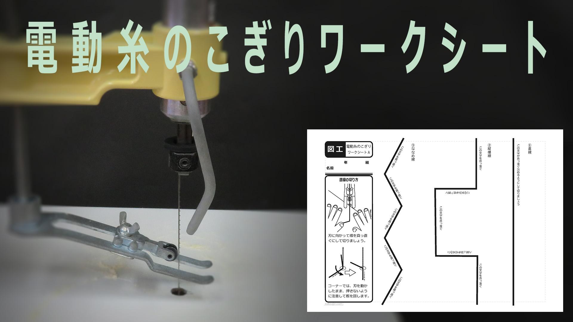 電動糸のこぎり用ワークシート
