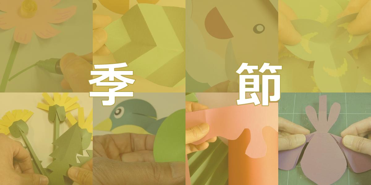 月ごとに壁面を飾る色画用紙で作る季節の掲示物