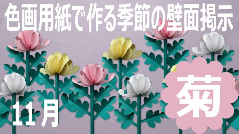 季節の壁面飾りー11月菊