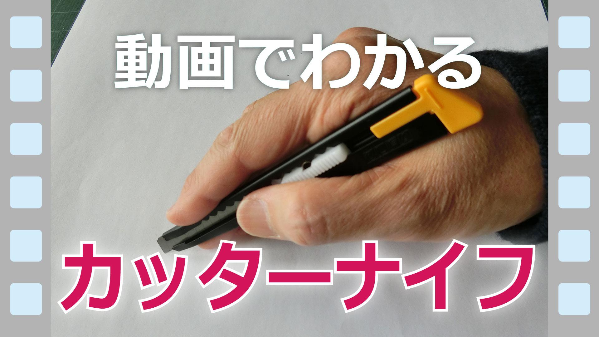 カッターナイフの使い方
