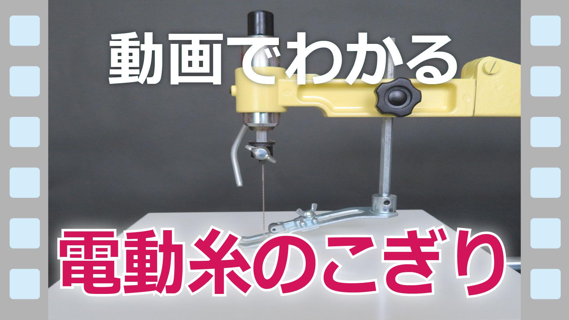 電動糸のこぎりの使い方